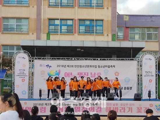 안양시청소년재단, 만안청소년문화의집 제3회 마을축제 개최