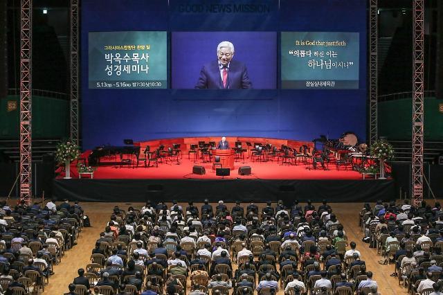 박옥수 목사 성경세미나-CLF 월드컨퍼런스,서울서 개최