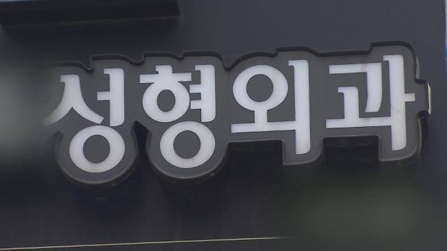 统计:约三成访韩外籍患者接受整形美容诊疗