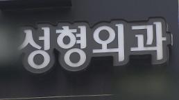 .统计:约三成访韩外籍患者接受整形美容诊疗.
