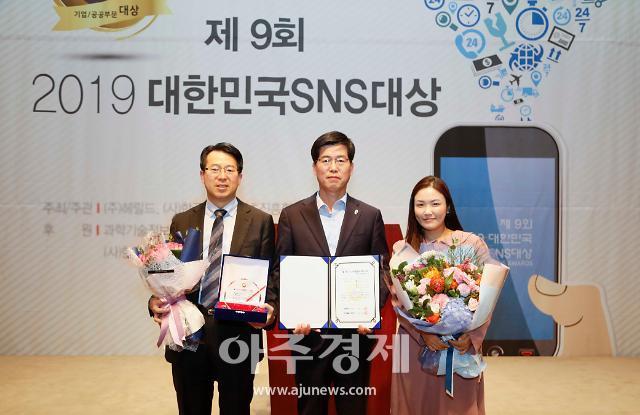 용인시, 제9회 대한민국 SNS 대상서 최우수상 수상