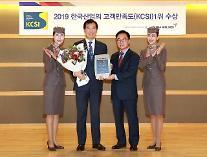 アシアナ航空、「2019韓国産業の顧客満足度」航空部門1位
