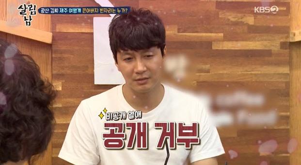 """김승현 여자친구, 왜 또 화제? 父 """"여자친구 때문에 여행 안가냐"""""""