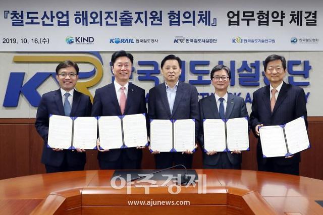한국철도협회,해외진출지원 협의체' 구성을 위한 업무협약식
