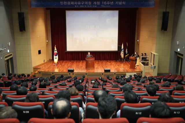 인천경제자유구역청, 개청 16주년 기념식 개최