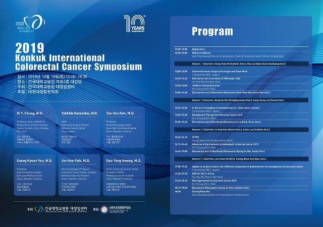 건국대병원 대장암센터, 오는 19일 '국제 대장암 심포지엄' 개최