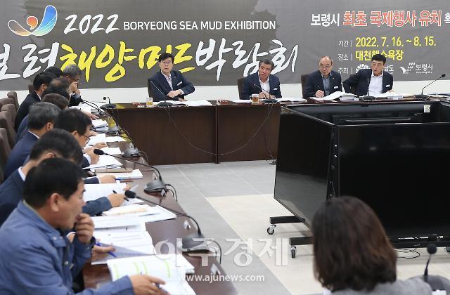 보령시, 민원처리 추진상황 보고회 개최