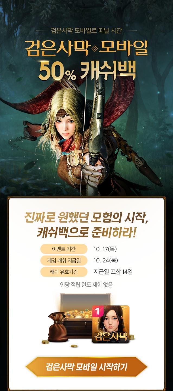 '검은사막 모바일' 원스토어 입점, 구매금액 50% 캐쉬백