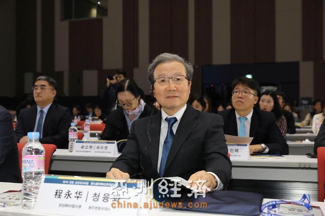 第七届中韩公共外交论坛开幕
