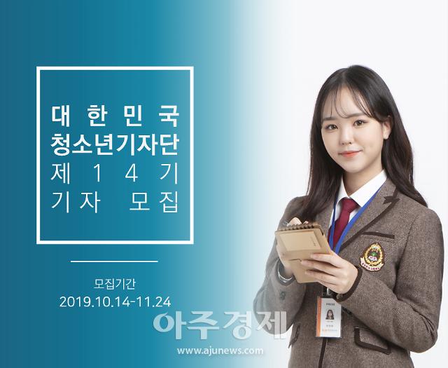대한민국청소년기자단, 제 14기 기자 모집