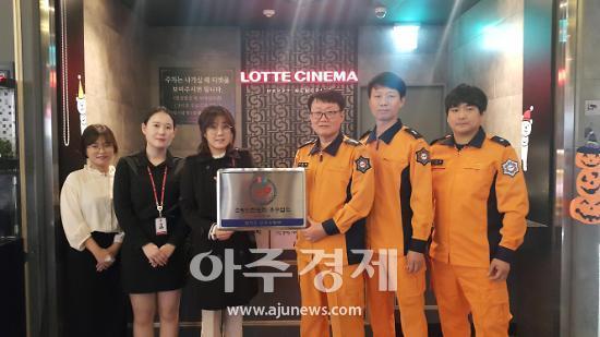 군포소방, 산본 롯데시네마 소방안전관리 우수업소 선정