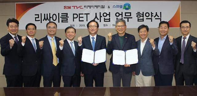 SM그룹 티케이케미칼, 스파클과 '리싸이클 PET사업 업무협약' 체결