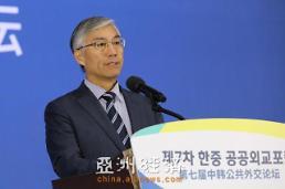.第七届中韩公共外交论坛开幕 邱国洪等出席并致辞.