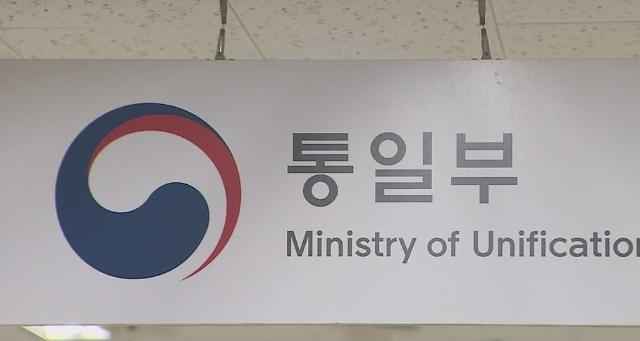 韩统一部:将通过韩朝对话推动朝美关系转变