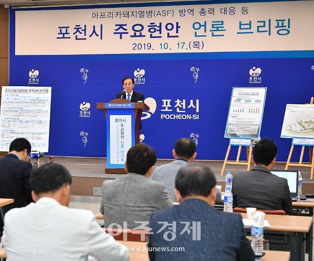 포천시, 시정주요현안 언론브리핑 시민 소통 행정