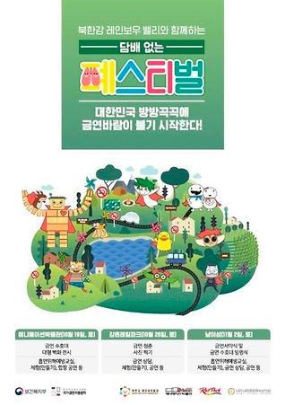 복지부, 북한강 관광지서 '담배 없는 폐(肺)스티벌' 개최