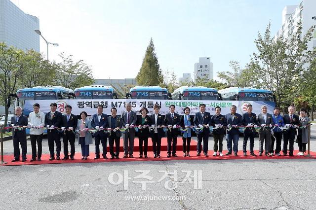 고양시, 원당~서대문 M버스(M7145) 개통식 개최