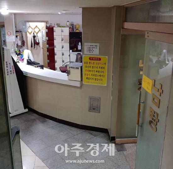 안양시, 겨울철 앞두고 목욕업소 수질검사 지도 점검
