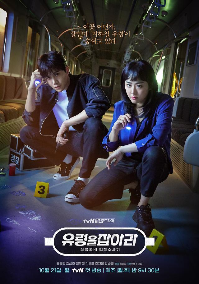 유령을 잡아라 문근영·김선호, 과학수사 스페셜 포스터 공개…단짠 케미 눈길
