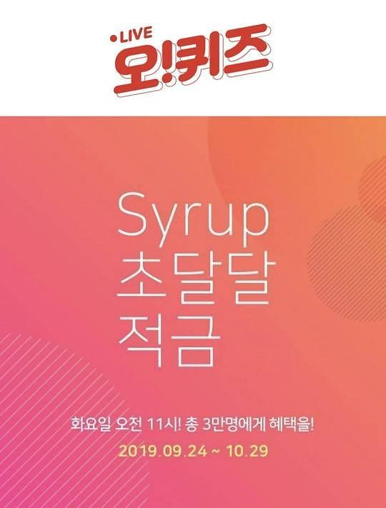 시럽 혜택금융 OK캐쉬백 오퀴즈 이벤트, 정답 공개