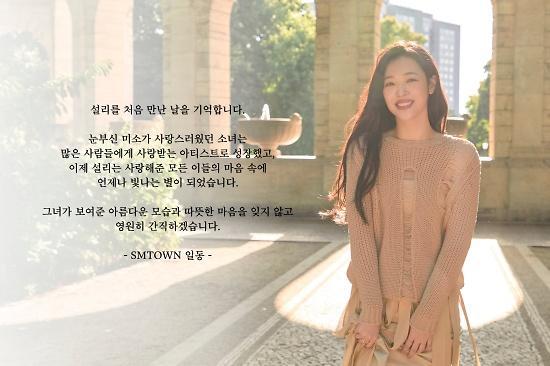 """SM엔터, 故설리 추모 """"아름다운 모습…기억 속에 영원할 것""""(전문)"""