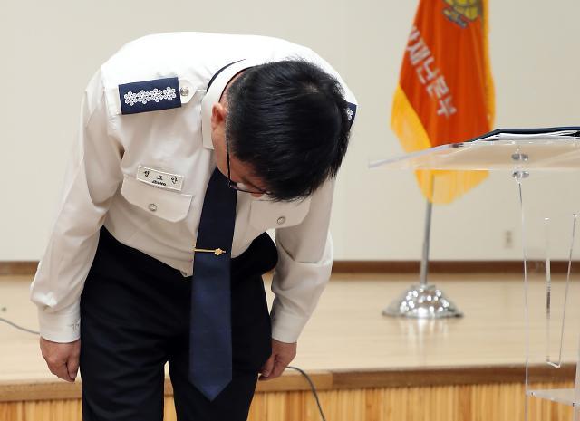[포토] 경기 소방, 설리 사망 내부문건 유출 사과