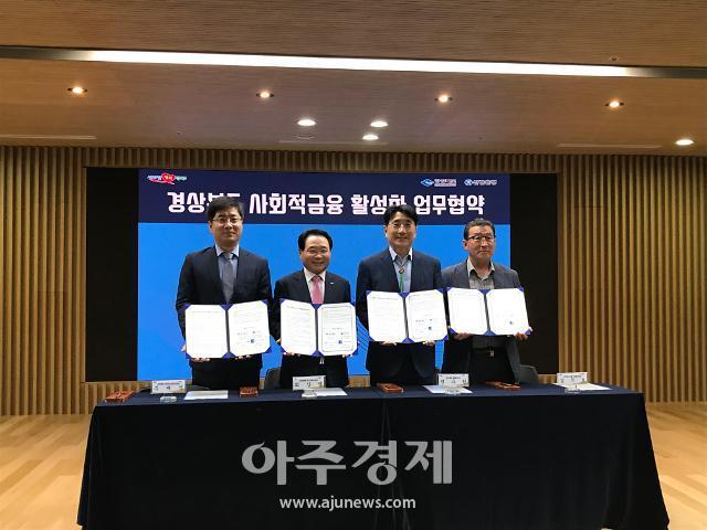 경북도·신한은행, 사회적금융 지원 및 육성 위한 업무협약 체결