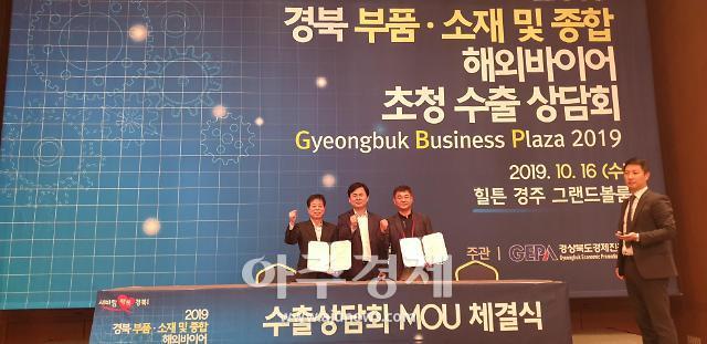 경북도, 대규모 수출상담회 개최...총 700만 달러 수출 상담