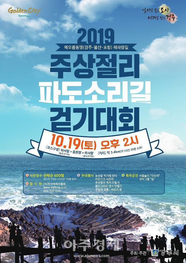 경주‧울산‧포항 해오름동맹, 2019 주상절리 파도소리길 걷기대회 개최