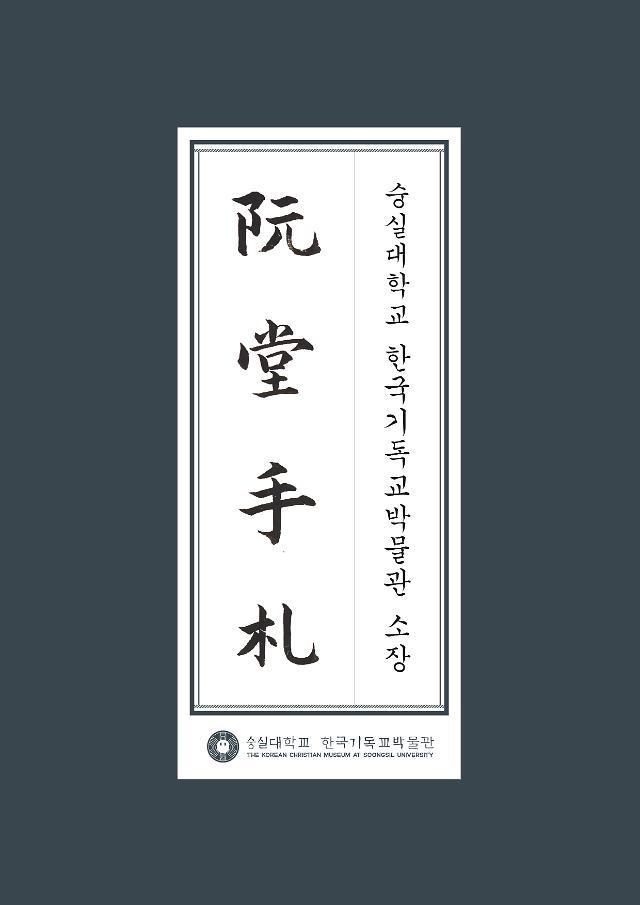 추사 김정희의 유배시절 고단함 담긴 서찰첩 '완당수찰'(阮堂手札) 공개