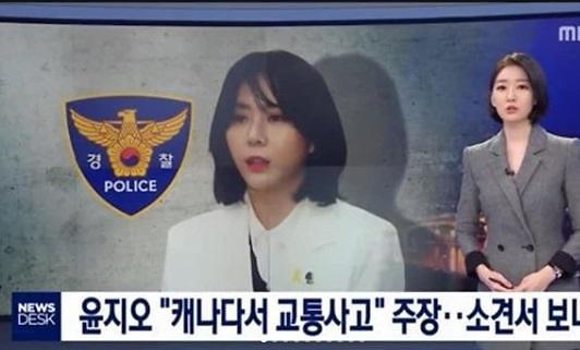 """윤지오 교통사고 의사소견서 """"한국 가면 안돼"""""""