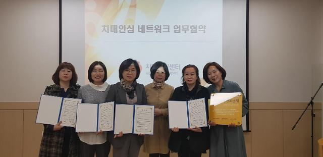 시흥시,치매안심센터 - 주․야간보호센터와  업무협약 체결