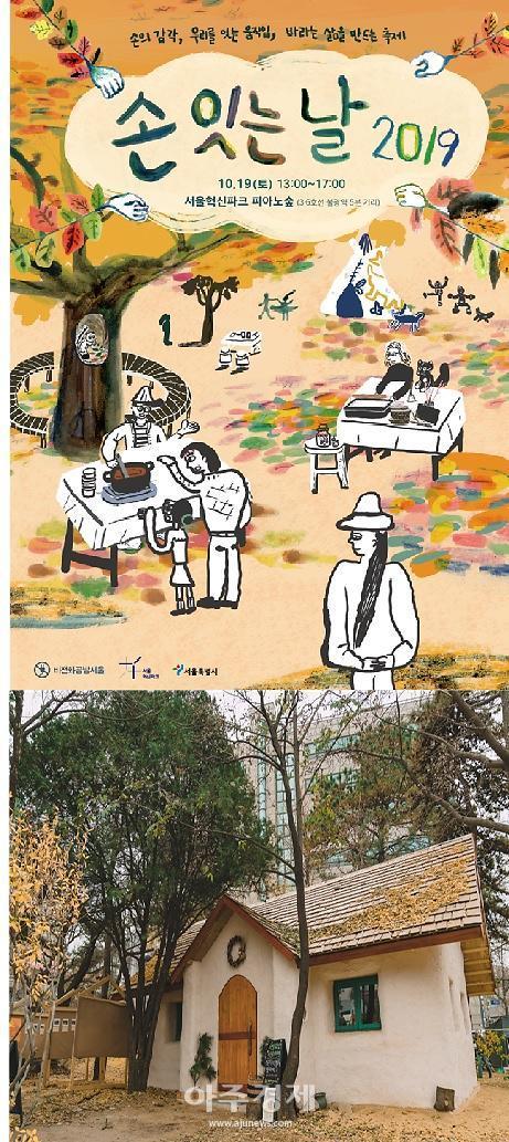 도심서 슬로우 라이프 체험…대안적 삶 체험하는 비전화공방서울 축제