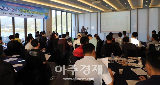 경기도북부소방재난본부, 상황요원 등 특별 직무교육 개최