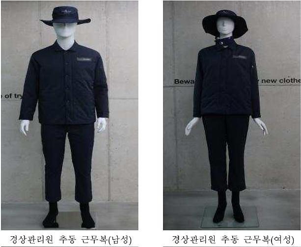 궁궐·왕릉 직원 근무복 디자인 바뀐다