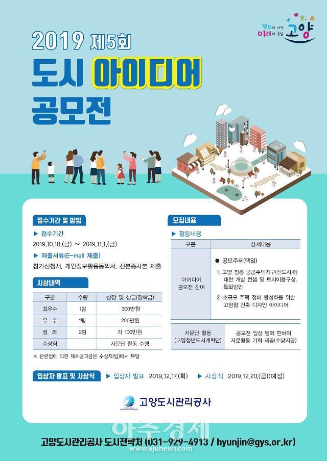 고양도시관리공사, 제5회 도시 아이디어 공모전 개최