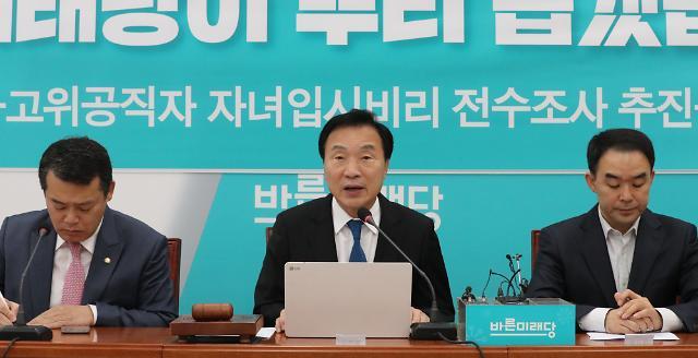 """손학규 """"선거제 개혁안, 검찰 개혁에 앞서 처리돼야"""""""