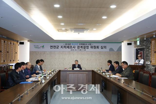연천군 옥산지구 경계결정위원회 개최