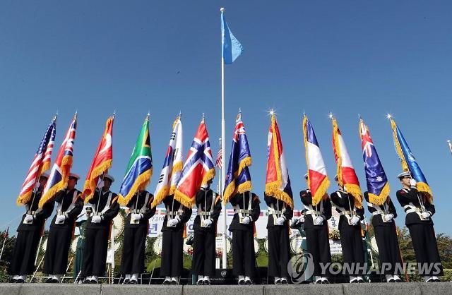 보훈처, 미국·영국 등 12개국 유엔참전용사 초청