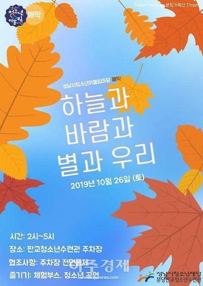 성남시청소년재단, 청소년어울림마당 행사 개최