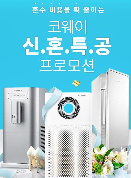 코웨이 신혼특공 상금 3000만원 초성퀴즈 정답은?