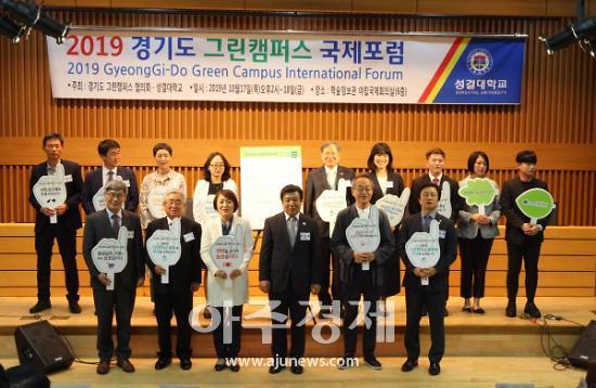 성결대, 2019 경기도 그린캠퍼스 국제포럼 성황리 개최