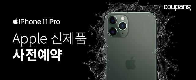 아이폰11 시리즈, 통신사로 구매? 쿠팡·11번가·하이마트 '혜택 빵빵'