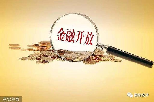 중국, 금융업 개방 꾸준히 추진