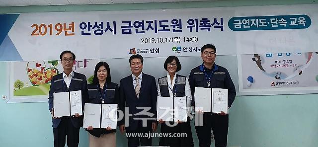 경기 안성시보건소 금연지도원 4명 위촉