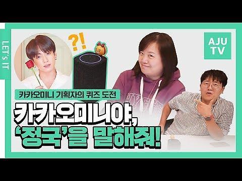 [영상] 카카오미니, 개발자와 두근두근 스피드 퀴즈~
