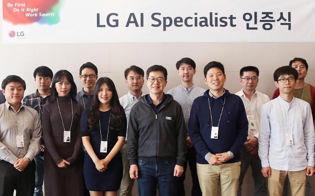"LG전자, 인공지능 전문가 첫 선발…""미래사업 선도한다"""