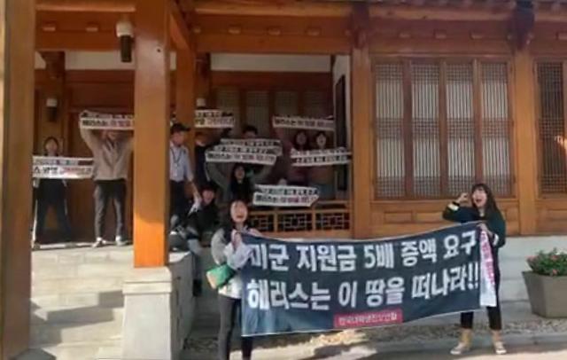 [포토] 대학생진보연합, 미 대사관저 기습 시위