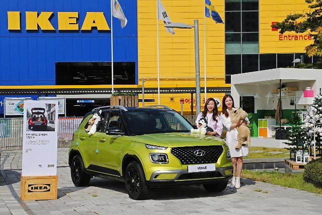 현대차-이케아, 자동차·홈퍼니싱 연계 마케팅... 광명점서 27일까지