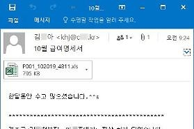 직장인 노린 10월 급여명세서 사칭 악성 이메일 대량 유포